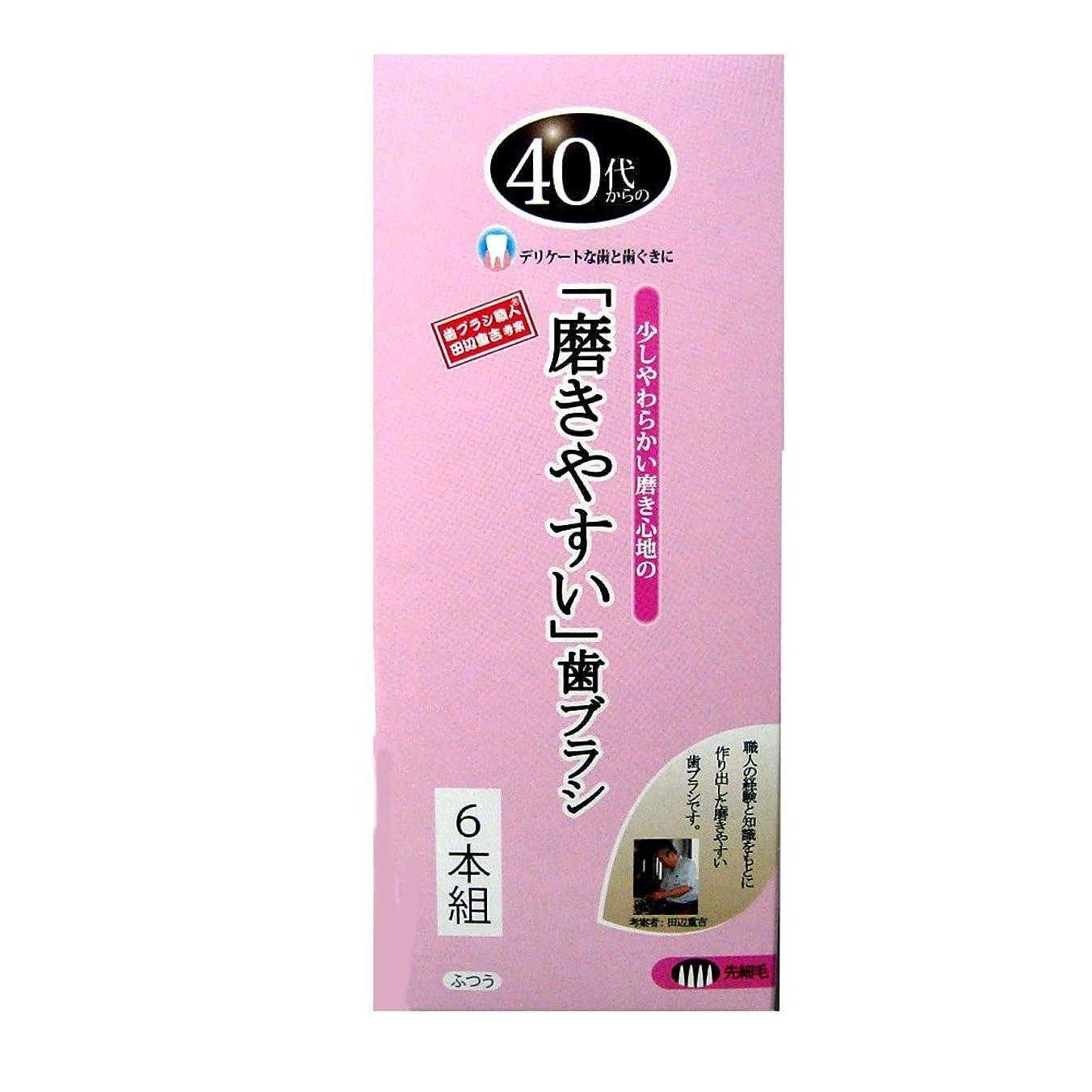 原始的なコインランドリー主導権ライフレンジ 磨きやすい歯ブラシ 40代から ふつう LT-115 6本組 4560292169909