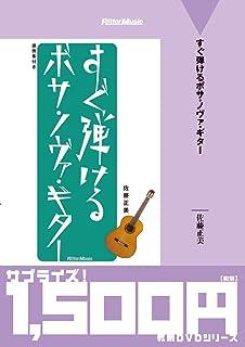すぐ弾けるボサ・ノヴァ・ギター [DVD]