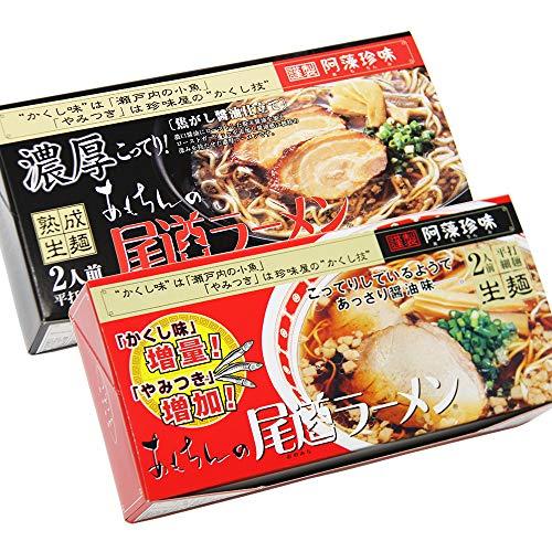 尾道ラーメン しょうゆ味 生麺 スープ付 2人前 1箱 濃厚こってり焦がし醤油仕立て 2人前 1箱 1食につき麺100gスープ付き 手土産袋付き 阿藻珍味 瀬戸内の小魚だし ご当地ラーメン