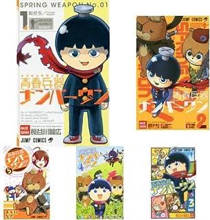 青春兵器ナンバーワン コミック 1-5巻セット