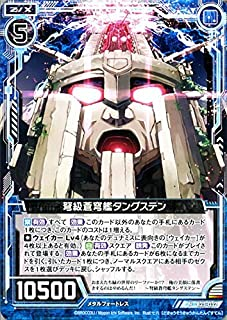 Z/X -ゼクス- 弩級蒼穹艦タングステン(ノーマル) 天魔神狂乱