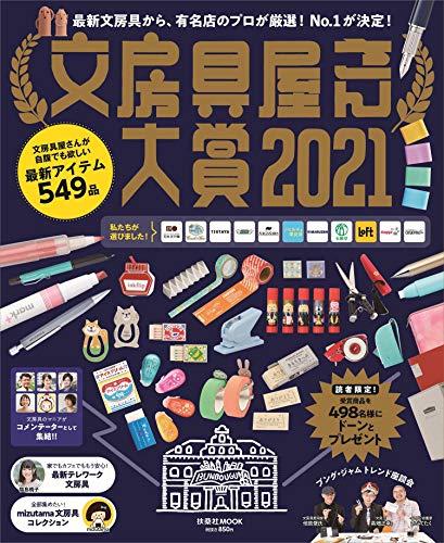 文房具屋さん大賞2021 (扶桑社ムック)