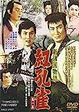 新諸国物語 「紅孔雀 第一集」[DVD]