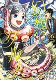 幻想グルメ 6巻 (デジタル版ガンガンコミックスONLINE)