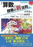 「算数」授業の新法則 〜4年生編〜  (授業の新法則化シリーズ)