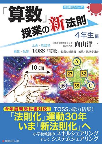 「算数」授業の新法則 〜4年生編〜  (授業の新法則化シリーズ)の詳細を見る