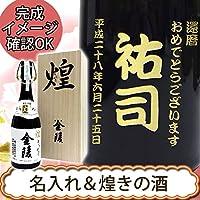 名入れ日本酒 金陵 煌金陵 純米大吟醸酒 720ML 木箱入包装 krmkc-720