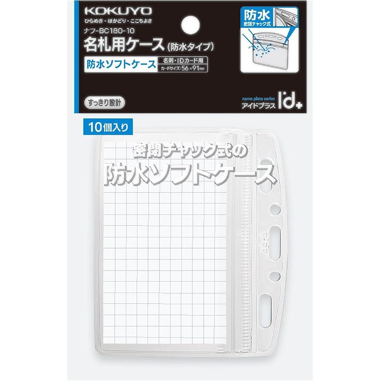 コクヨ 名札?IDカード用 アイドプラス ソフトケース 10個 ナフ-BC180-10