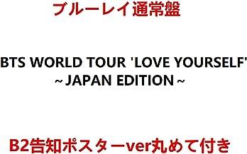 【早期購入特典B2告知ポスターver丸めて付き】 BTS WORLD TOUR 'LOVE YOURSELF' ~JAPAN EDITION~(通常盤)(2BLU-RAY)
