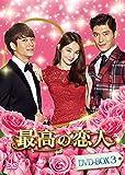 最高の恋人DVD-BOX3[DVD]