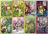 ハクメイとミコチ コミック 1-8巻セット (HARTA COMIX)