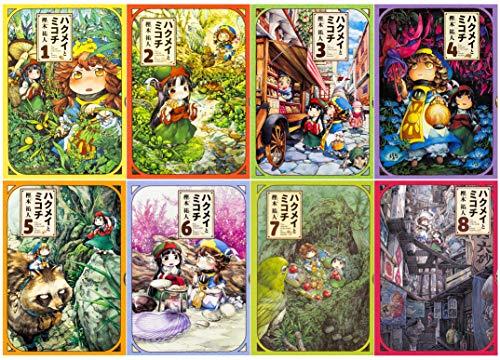 ハクメイとミコチ コミック 1-8巻セット (HARTA COMIX)の詳細を見る