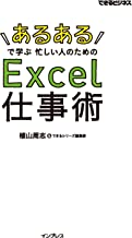 表紙: 「あるある」で学ぶ 忙しい人のためのExcel仕事術 できるビジネスシリーズ   できるシリーズ編集部