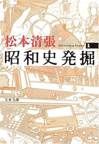新装版 昭和史発掘 (1) (文春文庫)