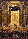 オックスフォードオペラ史