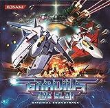 GRADIUS THE SLOT ORIGINAL SOUNDTRACK by Game Music (2011-09-21)