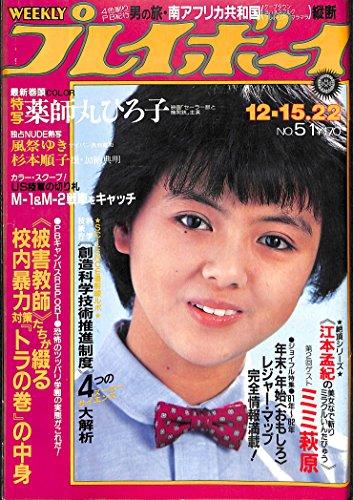 週刊プレイボーイ 1981年 12月22日号 NO.51