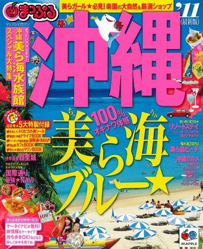 まっぷる沖縄 '11 (まっぷる国内版)の詳細を見る