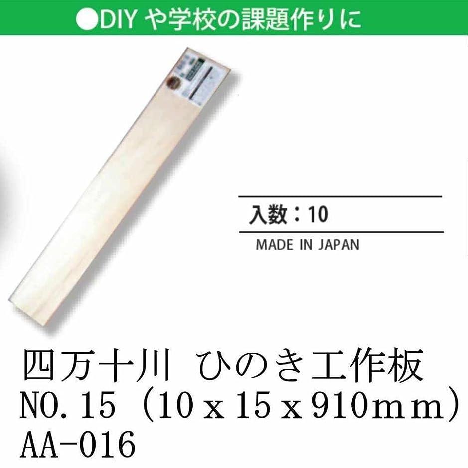 チョップどっちでも電池四万十川 ひのき工作板NO.15(10x15x910mm) AA-016 【まとめ買い10個セット】