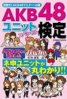 AKB48ユニットスペシャル検定―目指せ!!AKB48マスターへの道 (COSMIC MOOK)