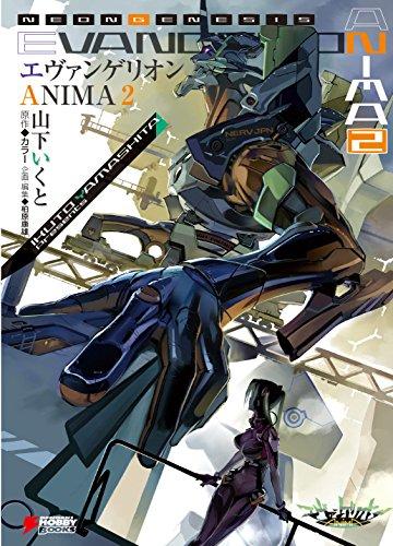 エヴァンゲリオン ANIMA 2 (DENGEKI HOBBY BOOKS)