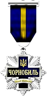 Blue Cross Chernobyl Liquidator Disaster USSR Soviet Union Russian Ukrainian Nuclear Tragedy ecological catastrophy medal
