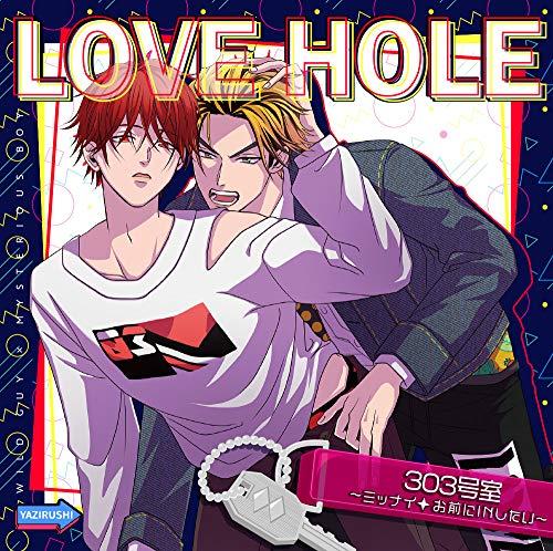 LOVE HOLE 303号室 〜ミッナイ◇お前にINしたい〜