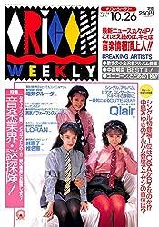 オリコン・ウィークリー 1992年 10月26日号 No.676