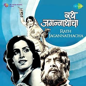 Rath Jagannathacha (Original Motion Picture Soundtrack)