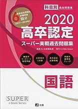2020高卒認定スーパー実戦過去問題集 国語 (SUPER JーBook Series)