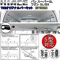 ハイエース200系 バン:スーパーGL/ワゴン:GL/DX専用 1500mm バーキット 5型対応 【EP1500H】