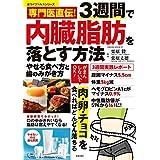 専門医直伝! 3週間で内臓脂肪を落とす方法 やせる食べ方と歯のみがき方 (サクラムック 楽LIFEシリーズ)
