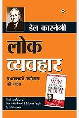 Lok Vyavhar - लोक व्यवहार (Hindi Translation of How to Win Friends & Influence People) by Dale Carnegie (Hindi Edition) Kindle Edition