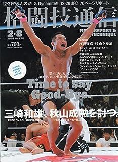 格闘技通信 2008年2/8号 NO.438