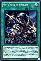 遊戯王 古代の機械射出機(スーパーレア) 機械竜叛乱(SR03) シングルカード SR03-JP021-SR