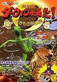 発見! マンガ図鑑 NHK ダーウィンが来た!(5) 衝撃! おどろき! ふしぎ動物編 (発見!マンガ図鑑)