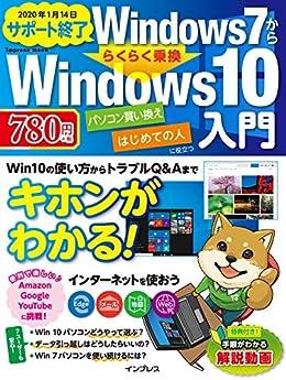 [リブロワークス]のWindows7かららくらく乗換 Windows10入門