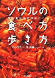 ソウルの食べ方・歩き方―路地裏安食堂探検ガイド