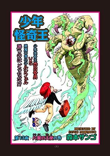 Syounennkaikioudaijyuusannyakatayokunotennsinomaki (Japanese Edition)