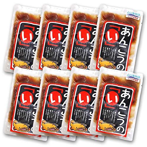 あんこうのい 200g8袋セット 冷凍 山口県下関産 湯煎用袋(固形量80g) アンコウ おつまみ 珍味