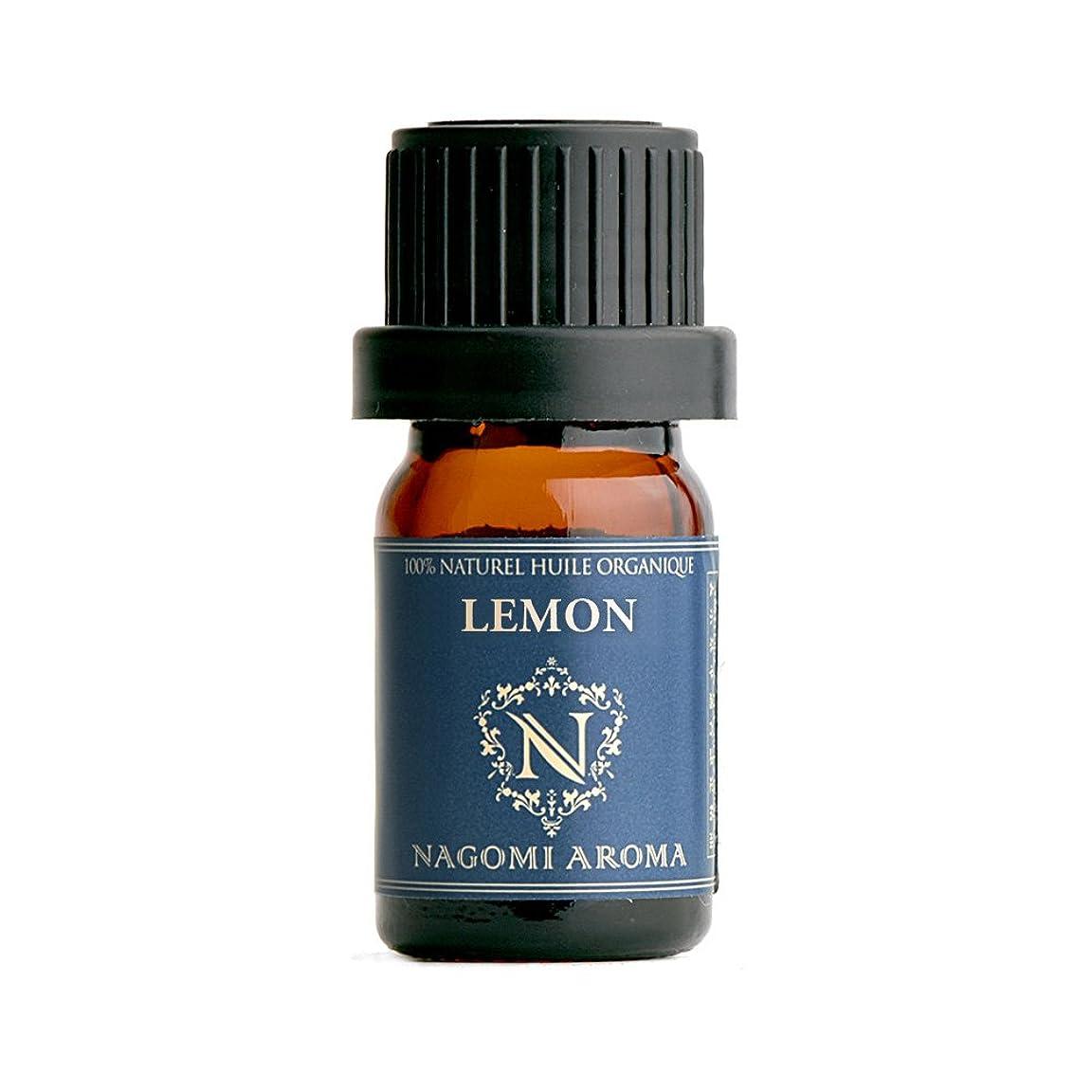 論争的公平タンパク質NAGOMI AROMA オーガニック レモン 5ml 【AEAJ認定精油】【アロマオイル】