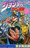 ジョジョの奇妙な冒険 12 (ジャンプコミックス)