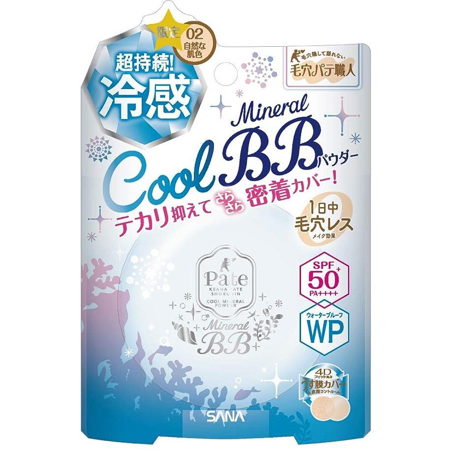 ギャングスター狂乱ビール毛穴パテ職人 ミネラルBBパウダーCOOL 02 自然な肌色 ウォータープルーフ SPF50+ PA++++