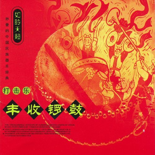 Gong and Drum For Harvest (Feng Shou Luo Gu)