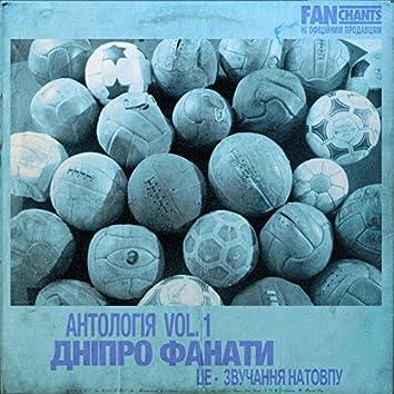 Дніпро Фанати Антология Vol. 1