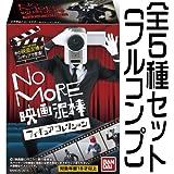 NO MORE映画泥棒フィギュアコレクション 【全5種セット(フルコンプ)】