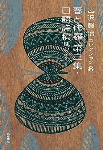 宮沢賢治コレクション 8 春と修羅 第三集 口語詩稿ほか: 詩III (シリーズ・全集)