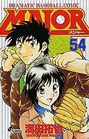 MAJOR(メジャー) (54) (少年サンデーコミックス)
