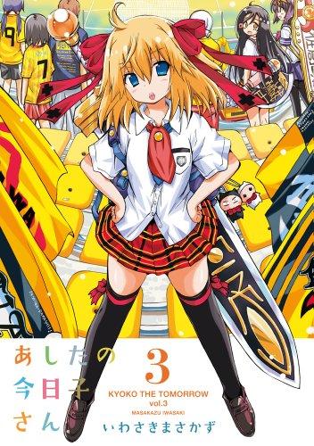 あしたの今日子さん (3) (電撃コミックス)の詳細を見る