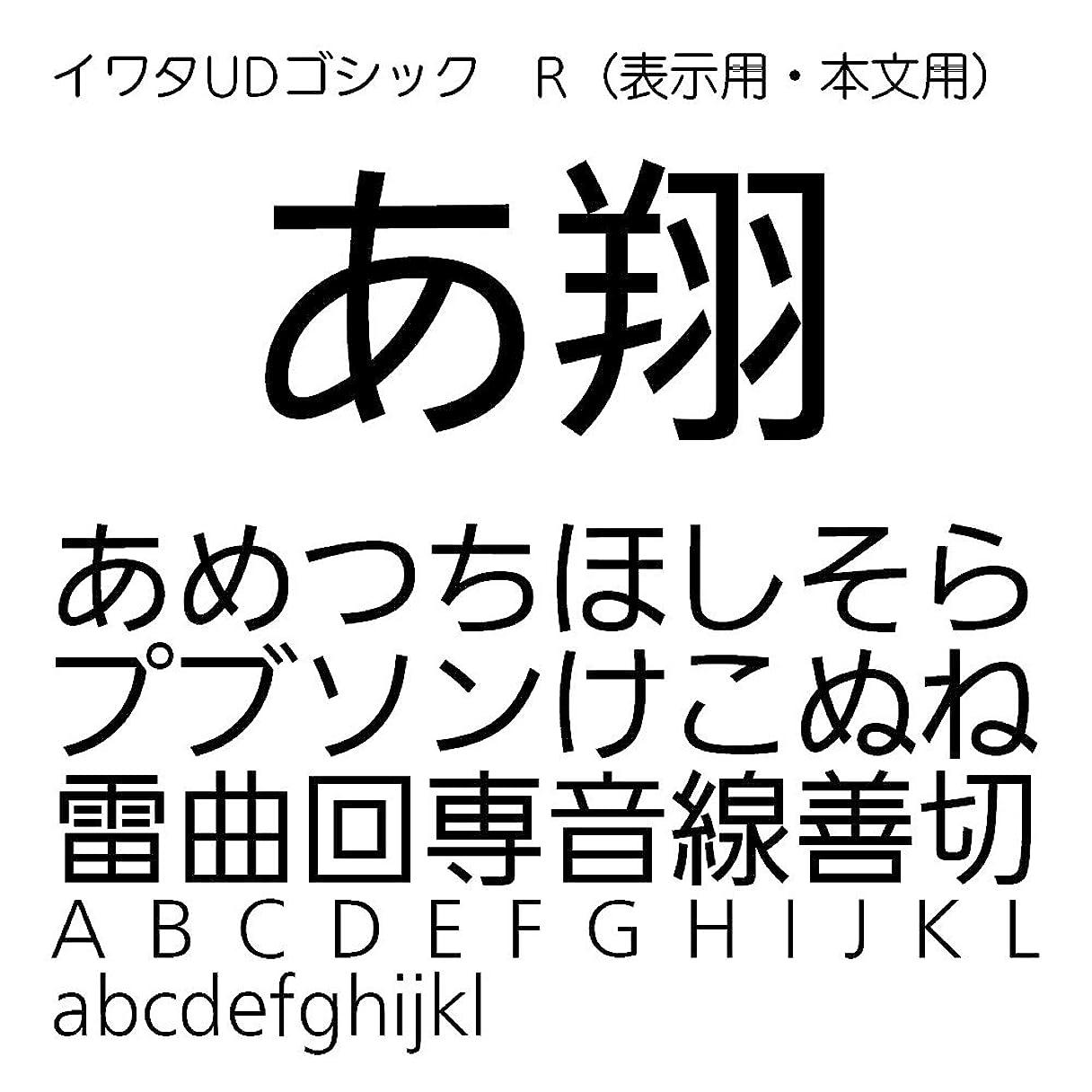 スピン対人バットイワタUDゴシックR(表示用?本文用) TrueType Font for Windows [ダウンロード]